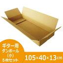 ダンボール(段ボール箱)160サイズ (105×40×13cm) 5枚セット ギター梱包・引越し用