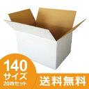 白 ダンボール(白 段ボール)140サイズ 20枚セット 引越し・配送用(白ダンボール・白ダンボール箱・白段ボール)