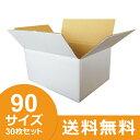 白 ダンボール(白 段ボール) 90サイズ 30枚セット 引越し・配送用(白ダンボール・白ダンボール箱・白段ボール)