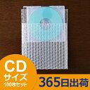 プチプチ 袋 CDサイズ 100枚セット(ぷちぷち エアキャップ 梱包・緩衝材)