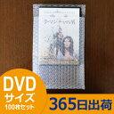 プチプチ 袋 A5(DVD)サイズ 100枚セット(ぷちぷち エアキャップ 梱包・緩衝材)