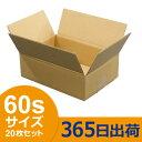 ダンボール60サイズ(S) 20枚セット(引っ越し 配送 60サイズ)