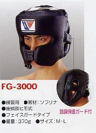 ウイニング練習用ヘッドガード3(一部在庫あります・受注生産品)
