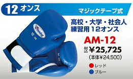 Winning amateur practice glove 12 oz boxing gloves