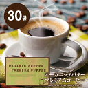 【39%OFF/おうち時間】手軽にバターコーヒー オーガニックバタープレミアムコーヒー 30包 送料