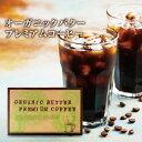 【送料無料】オーガニックバタープレミアムコーヒー 30包 ダイエット コーヒー インスタント コーヒ