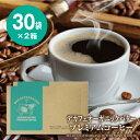 【32%OFF】MCTオイル配合バターコーヒー デカフェ オーガニックバタープレミアムコーヒー 30