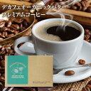 【送料無料】デカフェ オーガニック バタープレミアムコーヒー 30包 ダイエット コーヒー インスタ