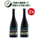【35%ポイントバック】ベジーアップ 酵素液 720mL 2...