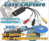 ビデオテープをDVDに簡単保存☆ デジタル変換 画像安定装置付 高速USB2.0 VHS/8mm FS-EasyCAP レコーダー コンバーター (検索: オーディオ 編集機材 ダビング DVD バックアップ 保存 )◇ USB ビデオキャプチャー