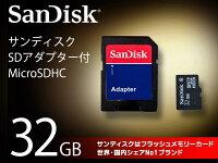 サンディスクSDHCカード32GBSDHCメモリカードSDカードSanDiskmicro◆マイクロSanDiskSDHCメモリーカード32GB