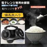 ◆ 激安 ! ◆ 到着後レビューを書いて  ! カレーやご飯が炊ける!備長炭を配合 日本製 電子レンジ調理釜 電子レンジ炊飯器 ◇ 2合炊き ちびくろちゃん