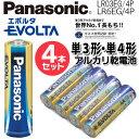 Panasonic パナソニック EVOLTA エボルタ 単3電池LR6EG/4P or 単4電池 LR03EG/4P【 4本セット 】 単3形アルカリ乾電池 4本パック 単4形アルカリ乾電池 (選べる♪) 4本パック 長寿命でパワー長持ち 10年保存 単3電池 ◇ エボルタ