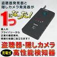 ■ 激安 ! ■ 使い方簡単日本語説明書付き 盗聴器、無線/有線の隠しカメラの自動検知 高性能 盗聴器・隠しカメラ探知機 ( 発見器 ) ◇ 盗聴器・隠しカメラ探知機