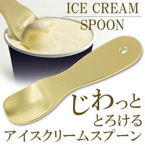 アイスクリーム スプーン カチカチ