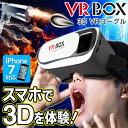 3D VRゴーグル VR BOX いつもの 動画 ゲーム が 3D で 360度 大迫力 バーチャルリアリティ で楽しめる スマホ iphone 映像用 ゴーグル (検索: バーチャル vr ゴーグル スマホ iphone6s iphone7 ) まとめ買い ◇ VR BOX ◎