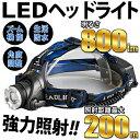 LEDズームヘッドライト LED 800...