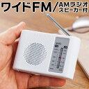 送料無料 !( 定形外 ) ワイドFM対応ラジオ 防災 ポケットラジオ 電池式 ポータブルラジオ 手...