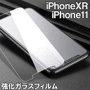 送料無料 !( メール便 ) iphone XR ガラスフィ...
