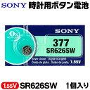 時計用電池 ソニー SONY ボタン電池 SR626SW 体温計用 替え電池 まとめ買い ◇ ボタン電池 SR626SW