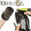送料無料 !( 規格内 ) グローブ靴磨き 5個セット 革製...
