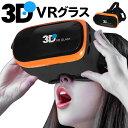 3D VRゴーグル ブラック VR BOX 動画 ゲーム 3D で 360度 大迫力 vr バーチャル リアリティ で楽しめる スマホ iphone 映像用 ゴーグル..