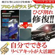 ≪BPS≫送料無料 ! ( メール便 ) カー用品 修復キット フロントガラス の キズ 修復 (検索:車 キット 工具 ) 送料無料 送料込 ◇ フロントガラスリペアキット