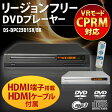 ★★ 激安 ! ★★高画質 高音質 HDMI端子 搭載 設定不要 ! リージョンフリー 対応! VR / CPRM 対応 マルチDVDプレーヤー リモコン 付属 リージョンフリー ◇ DVDプレーヤー DSDPC2501