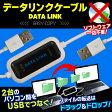 ☆BPS☆送料無料 ! ( メール便 ) USB データリンクケーブル インストール不要 2台 のパソコン間のファイル データ 移動が マウス 一つでできる♪ Windows10 対応 (検索: ケーブル アクセサリー パーツ 外付け Windows7 Windows8 Vita ) 送料込 ◇ データリンクケーブル