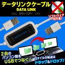 �������� ! ( ���[���� ) USB �f�[�^�����N�P�[�u�� �C���X�g�[���s�v 2�� �̃p�\�R���Ԃ�