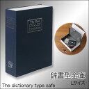 金庫 家庭用 辞書型金庫 Lサイズ 鍵付き 収納ボックス 小物入れ おしゃれ...