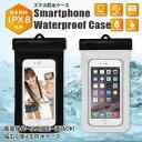 防水ケース iPhone6 iphone6s iPhone6Plus iphone6sPlus スマホ 対応 ケース IPx8 高品質 防水カバー スマホカバー 入れたまま 通話 カメラ 操作ok ストラップ付 (検索 アイホン カバー ポーチ 5S ) まとめ買い ◇ 防水スマホケース HRN-266◎