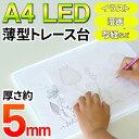 A4サイズ LED 薄型トレース台 イラスト マンガ 図面 設計 文字 写真 複写 写経 に 省スペ