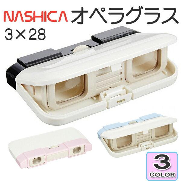 送料無料 !( メール便 ) NASHICA ナシカ オペラグラス 3×28 折りたたみ双眼鏡 コンパクト 軽量 スリム ポケットサイズ 送料込 ◇ NASHICA オペラグラス