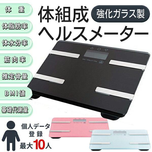 コンパクトヘルスメーター体重計体組成計スリム強化ガラス製体脂肪計付きデジタルヘルスメーター筋肉率BM
