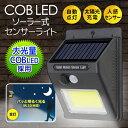 送料無料 !( メール便 ) 人感センサー 明暗センサー 搭載 COB LED ソーラーライト 防滴...