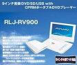 9インチCPRM対応 3電源ポータブルDVDプレーヤー RLJ-RV900 ホワイトカラー