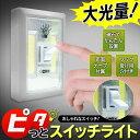 ピタッとスイッチライト 350ルーメン COB型LED スイッチ式 壁掛けライト COB LEDライト 電池式 非常時 懐中電灯 にも! どこでも設置OK 設置...
