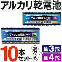 アルカリ電池 10本セット 単3形 単4形 アルカリ乾電池 10本パック アルカリ電池 (検索: 常...