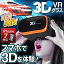 3D VRゴーグル ブラック VR BOX 動画 ゲーム 3D で 360度 大迫力 vr バーチャル リアリティ で楽しめる スマホ iphone 映像用 ゴーグル (検索: バーチャル VRゴーグル スマホ iphone6s iphone7 ) まとめ買い ◇ 3D-VRグラス HRN-316