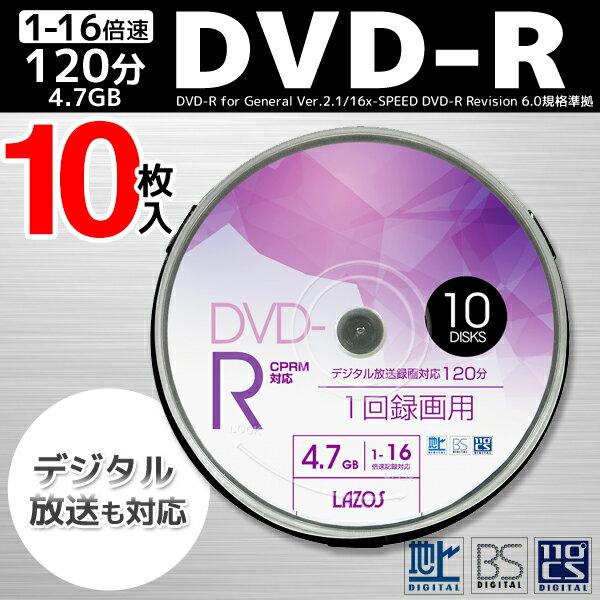送料無料 !( メール便 ) データ保存用 録画用 DVD-R ディスク 10枚入り 1-16倍速 120分 4.7GB デジタル放送 録画対応 CPRM対応 ディスク 10枚パック (検索: データ保存 映画 ビデオ保存 映像 編集) 送料込 ◇ Lazos DVD-R 紫