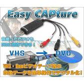 ◆ 激安 ! ◆ ビデオテープをDVDに簡単保存☆ デジタル変換 画像安定装置付 高速USB2.0 VHS/8mm FS-EasyCAP レコーダー コンバーター (検索: オーディオ 編集機材 ダビング DVD バックアップ 保存 )◇ USB ビデオキャプチャー ◎