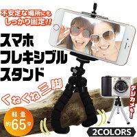 デジカメ&タブレットにも対応!スマホ用くねくねフレキシブルスタンドしっかり固定コンパクト三脚写真動画撮影に(検索:iphone6siphone6sPlus)◇くねくねスタンドHRN-264