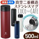 マグボトル 500ml ココカフェ 保冷 保温 両用 大きい...