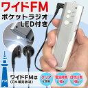 送料無料 !( メール便 ) ワイドFMポケットラジオ LE...