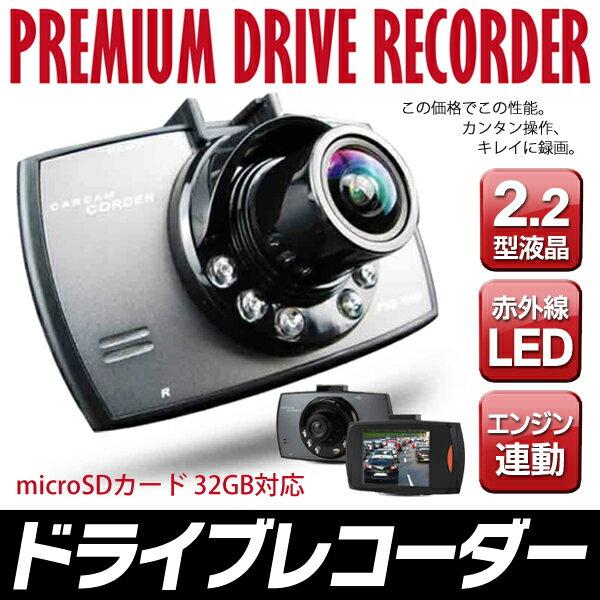 エンジン連動新型ドライブレコーダー24インチ赤外線LED6灯搭載夜間撮影OK動画静止画録音再生ワンタ