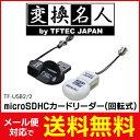 ≪BPS≫ 送料無料 ! ( メール便 ) 変換名人 4571284889736 microSDHCカードリーダー『回転式』microSDHC 32GB対応 キーホルダー 送料無料 送料込 ◇ TF-USB2/2