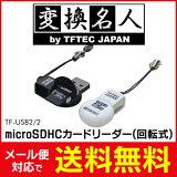 【 激安 ! 】到着後レビューを書いて  ! ( メール便 ) 変換名人 4571284889736 microSDHCカードリーダー『回転式』microSDHC 32GB対応 キ
