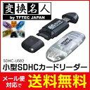 ☆BPS☆ 送料無料 ! ! ( メール便 ) 変換名人 4571284889729 小型SDHCカードリーダー SDHC 32GB対応 超高速 20MB/sec 送料無料 送料込 ◇ SDHC-USB2