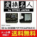 ◎ 激安 ! ◎ 到着後レビューを書いて 送料無料 ! ( メール便 ) 変換名人 4571284888418 SD to IDE変換アダプタ(44PINオス) SDカードで低価格SSDドライブを構築!! SDHC32GB対応!! 送料無料 送料込 ◇ SDHC-M44A